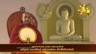 Hiru TV Samaja Sangayana - Sathi Aga | EP 96 | 2021-08-08