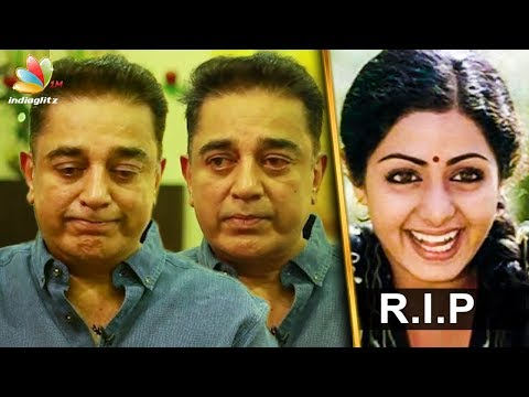Kamal Hassan's teary-eyed tribute to Sridevi | Tamil Actress Death Video thumbnail