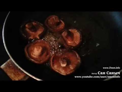 Как приготовить грибы шиитаке - видео