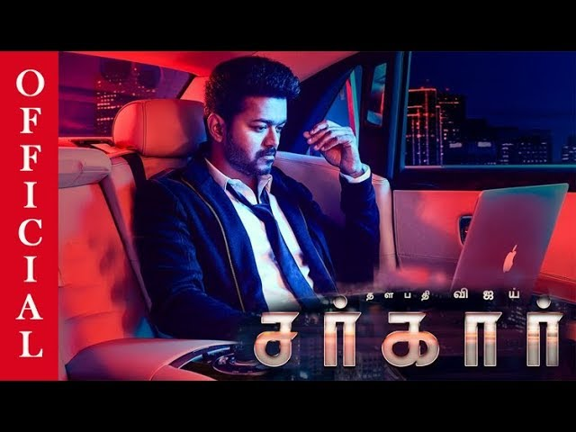 Sarkar Official Second Look  Poster |  Thalapathy 62 second look Poster | Thalapathy Vijay