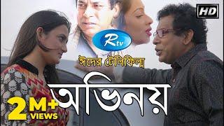 অভিনয় | Ovinoy | Mosharraf Karim | Aparna | Moutushi | Eid Telefilm