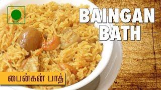 Baingan bath   Vangi Bath Recipe I Puthuyugam Recipe