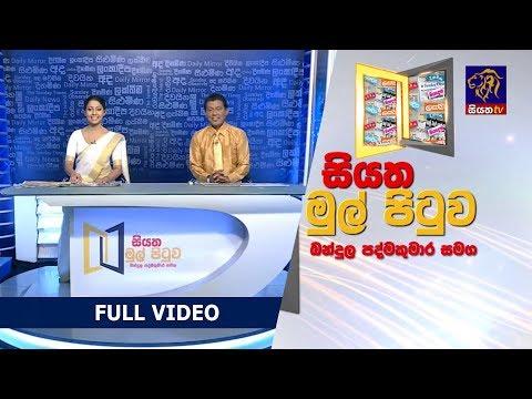 Siyatha Mul Pituwa with Bandula Padmakumara | 19 - 06 - 2018