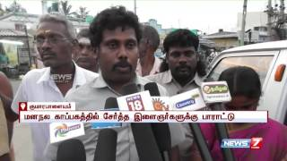 Mentally ill pregnant graduate rescued by youngsters in Kumarapalayam | News7 Tamil