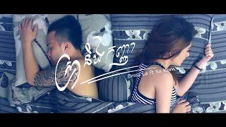Bross La - ???????????? (Sra Ning Kanha) Ft. Sa Korn [Official MV]