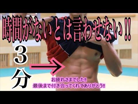 【ダイエット 筋トレ動画】【サーキットトレーニング中~上級】  – Längd: 2:53.