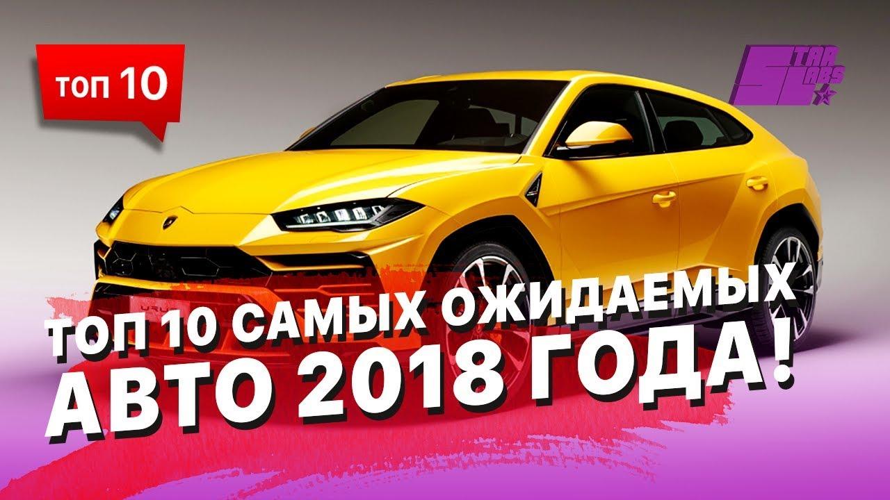 Новинки авто 2018 - ТОП 7. Автоновинки которые появятся в России