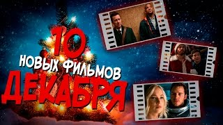 Топ 20 фильмов на новый год