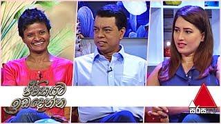 Jeevithayata Idadenna | Sirasa TV | 25th March 2019