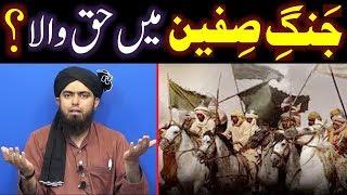 Jang-e-Siffeen, Jang-e-Jamal & Jang-e-Naherwan main HAQ wala ??? (By Engineer Muhammad Ali Mirza)