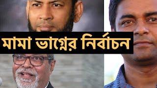 মামা-ভাগ্নের নির্বাচন II  বাংলাদেশ নির্বাচন II আওয়ামীলীগ মনোনয়ন I election news nirbachon