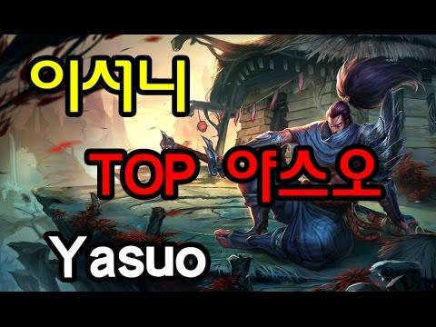 [ZBK 이서니] #85화 활기찬 랭겜 탑 야스오 플레이 영상 / Yasuo 공략 강의
