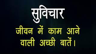 जीवन में काम आने वाली अच्छी बातें | Useful things to remember in life | Suvichar in Hindi