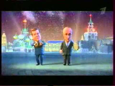 Путин и Медведев поют частушки