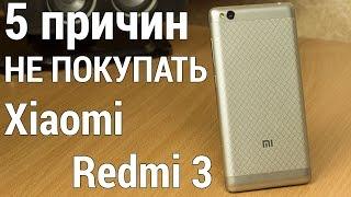 5 причин НЕ покупать Xiaomi Redmi 3 - главные недостатки