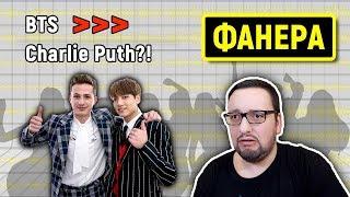 BTS & Charlie Puth (Live MGA 2018) - Первый раз ВЖИВУЮ? | КОРОЛИ ФАНЕРЫ