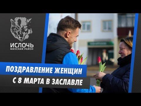 Поздравление с 8 марта в Заславле