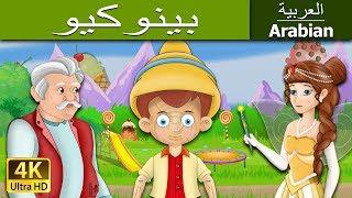 بينوكيو   قصص اطفال   حكايات عربية
