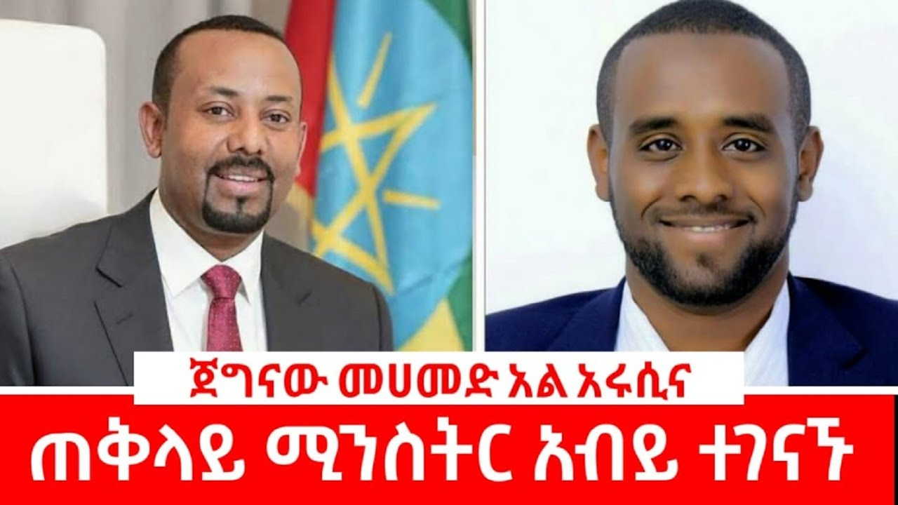 Mohammed al-Arisi has met with Prime Minister Abiy Ahmed