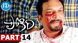 Pokiri Full Movie Part 14 || Mahesh Babu, Ileana || Puri Jagannadh || Mani Sharma