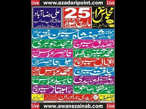 Live Majlis 25 March 2018 Ali Raza Abad Lahore
