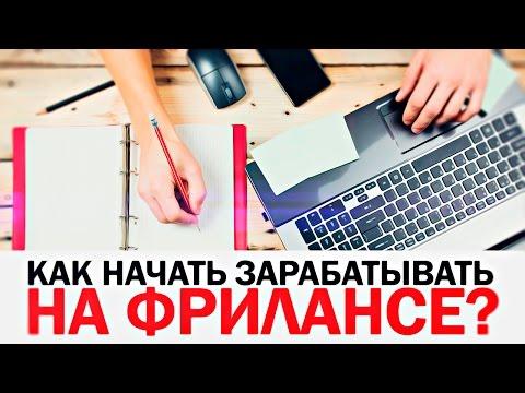 Как начать зарабатывать на ФРИЛАНСЕ? (инструкция из 5 шагов)