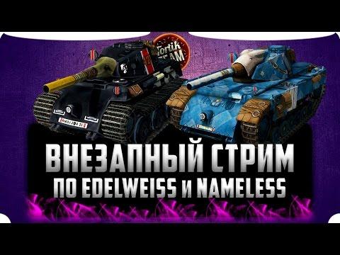 WoT Blitz внезапный стрим по Edelweiss и Nameless