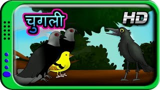 Download Chugli - Hindi Story for Children | Panchatantra Kahaniya | Moral Short Stories for Kids 3Gp Mp4