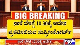Supreme Court To Pass Order In Karnataka Rebel MLAs Case Tomorrow At 10:30 AM