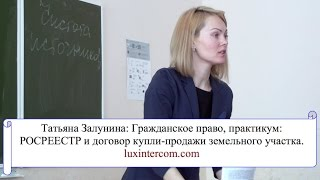 РОСРЕЕСТР и договор купли-продажи земельного участка