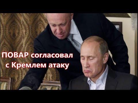 Повар согласовал с Кремлем атаку