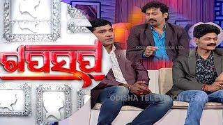 Gaap Saap Ep 522 | 14 Apr 2019 | Candid Chat with Jollywood Actors Prakash, Rudra & Jitu