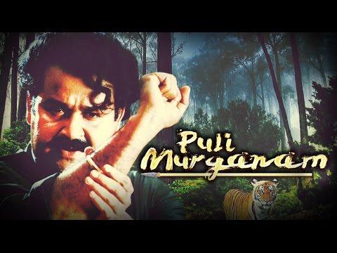 Puli Murganam Malayalam Full Movie | Mohanlal Action Movies 2016 | Malayalam Full Movie 2016 Latest thumbnail