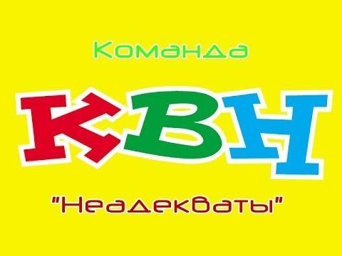 Студенческая лига КВН Нерюнгри 2013г