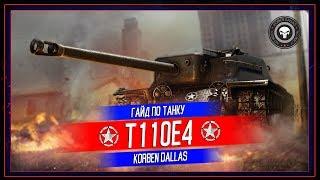 Korben Dallas(Топ стрелок)-Т110Е4-10800 УРОНА