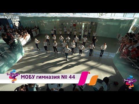 Танцуй школа - 2018: МОБУ гимназия № 44. Отборочный этап
