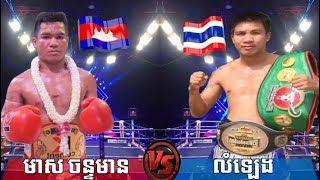 Meas Chanmean vs Loomleng(thai), Khmer Boxing Seatv 24 Sep 2017, Kun Khmer vs Muay Thai