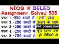 NIOS DELED F 505 SOLVE ALL QUESTION 1, 2, 3, 4, 5 WITH FRONT PAGE DOWNLOAD