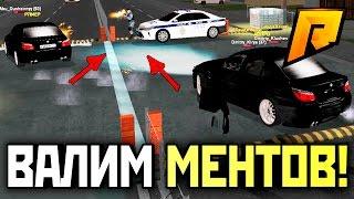 RADMIR RP #5 - ВАЛИМ МЕНТОВ!