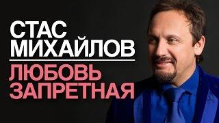 Клип Стас Михайлов - Любовь запретная (live)