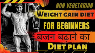 Full Day Weight Gain Diet plan for Beginners    Best Weight Gain Diet    Low Budget Weight Gain Diet