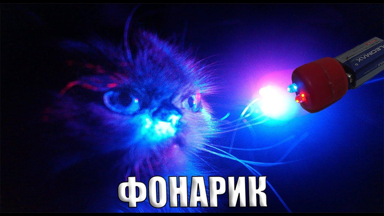 Светодиодный фонарик своими руками крона