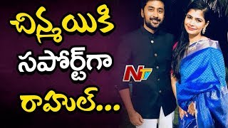 DIrector Rahul Ravindran Responds On Chinmayi #MeToo Movement | Box Office | NTV