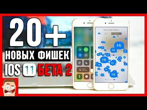 Обзор iOS 11 beta 2: этих 20 новых функции СТОИЛО ждать!