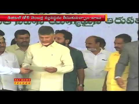 AP CM Chandrababu to Launches Digital Door Numbers System in Tirupati || Raj News