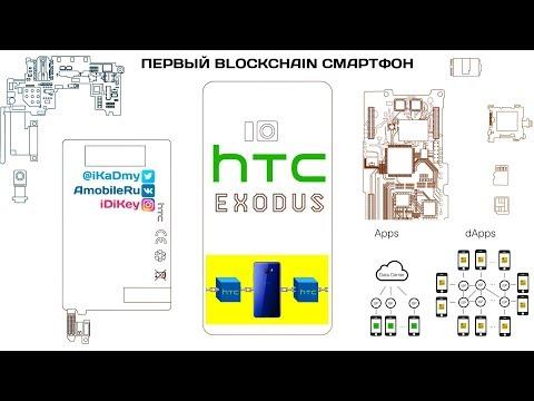 HTC Exodus: первый Blockchain смартфон