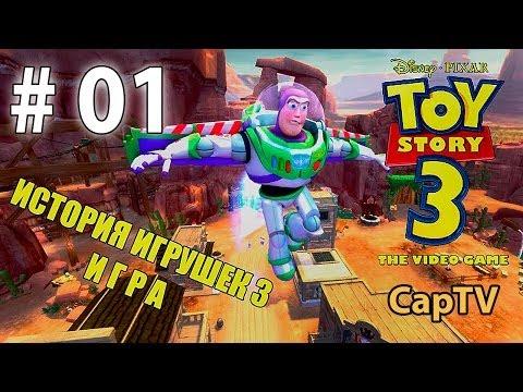 Toy Story 3 - История Игрушек 3 - Прохождение 01 - Знакомство с Городом Игрушек