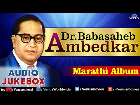 Dr. Babasaheb Ambedkar : Punyatithi Special || Marathi Bheem Geete ~ Audio Jukebox video