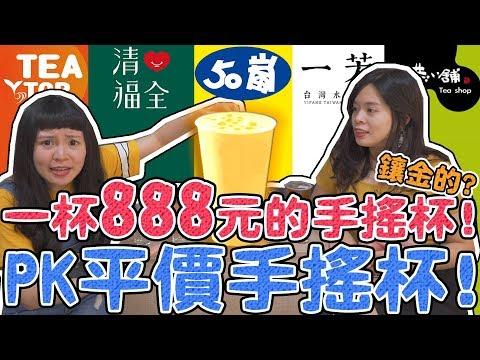 全台最貴一杯888元的手搖杯!PK平價品牌茶飲 盲測能喝出差別嗎?可可酒精