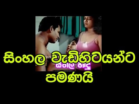 Sinhala Wadihitiyanta Pamanai video